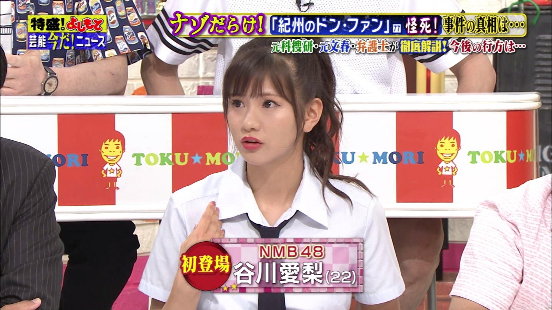 【谷川愛梨】あいり出演・6月16日放送 特盛!よしもとキャプ画像。