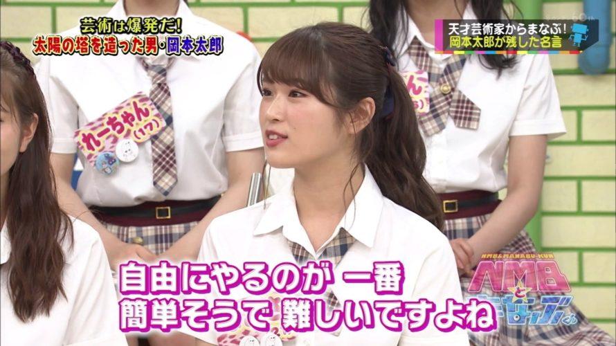 【NMB48】6/29NMBとまなぶくんキャプ画像。岡本太郎さんの名言に触れてなぎさがなんか深い事を言うw