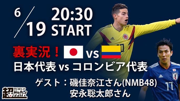 【磯佳奈江】いそちゃん、超ワールドサッカーTV・ワールドカップ日本対コロンビア戦の裏実況に参加。
