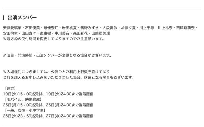 【山崎亜美瑠】6月29日のアイドルの夜明けであみるんが公演デビュー。
