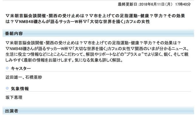 【磯佳奈江】いそちゃん、6月12日のNHKニュースほっと関西でサッカーワールドカップを語る。