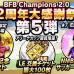 【磯佳奈江】BFBチャンピオンズ2.0 2周年大感謝祭第5弾、磯佳奈江'18エリアが本日から登場。