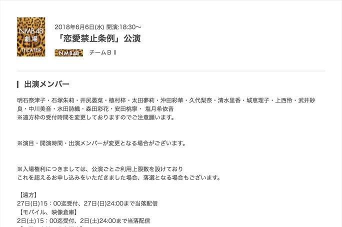 【塩月希依音】けいとが6月6日の恋愛禁止条例で公演デビュー。