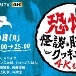 【加藤夕夏/川上礼奈/内木志】Kawaiian for ひかりTV4Kで6/25の21時から「恐怖!怪談肝試しクッキング4K その4」が放送