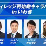 【磯佳奈江】いそちゃんが「Jヴィレッジ再始動キャラバンinいわき50日前イベント」に参加。