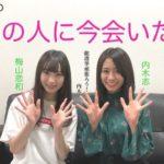 【梅山恋和】ココナのGGS7月号後編がオフィシャルブログで公開。10日はショップで配布。