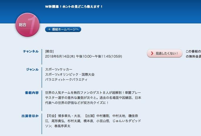 【磯佳奈江】いそちゃんNHKのワールドカップ特番に出演。6/14 22時〜「W杯開幕!ホントの見どころ教えます!」