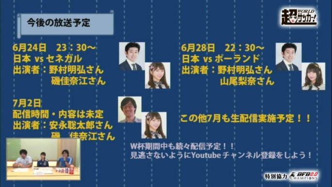 【磯佳奈江】日本2対1で勝利!そしていそちゃん、7月2日の超ワールドサッカーTVにも出演。