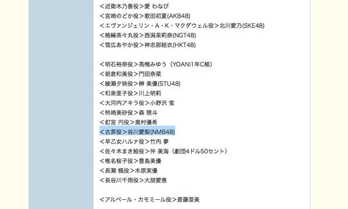 【谷川愛梨】あいりが舞台「魔法先生ネギま!~お子ちゃま先生は修行中!~に古菲役で出演。