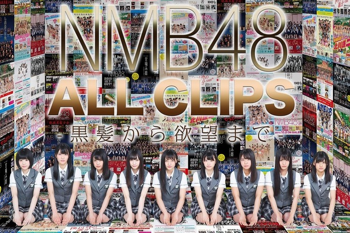 【NMB48】MV集・NMB48 ALL CLIPS -黒髪から欲望まで-ジャケットと告知動画が公開。