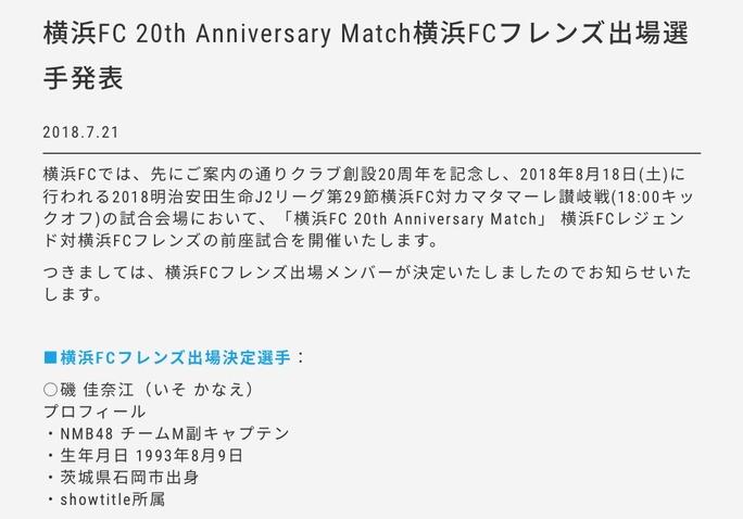 【磯佳奈江】横浜FC 20th Anniversary Match「横浜FCレジェンド対横浜FCフレンズ」に磯選手出場。