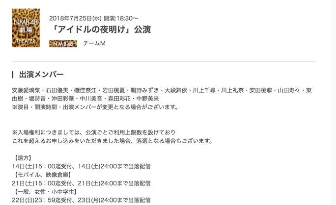 【中野美来】みぃちゃん・7月25日のアイドルの夜明け公演で初日。