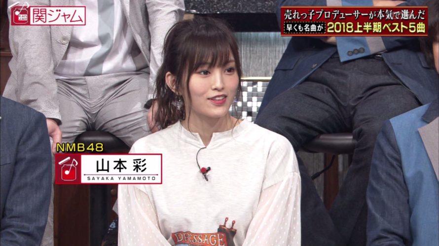 【山本彩】さや姉出演・7/15関ジャム完全燃SHOWキャプ画像。