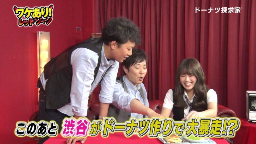 【渋谷凪咲】なぎさ出演・7月21日ワケあり!レッドゾーンキャプ画像。ドーナツいっぱい。