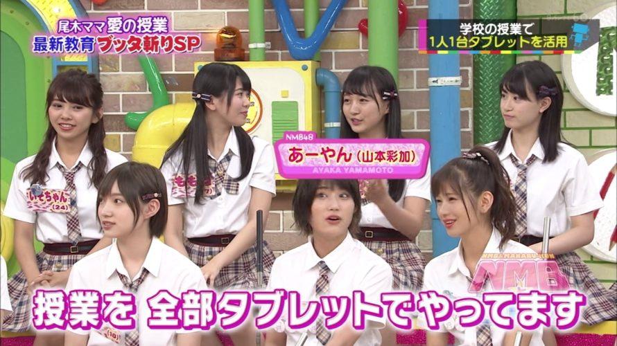 【NMB48】7月27日NMBとまなぶくんキャプ画像。尾木ママから「最新教育事情」を学ぶ。