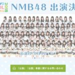 【NMB48】TOKYO IDOL FESTIVAL 2018・8月4日にカトレア組が出演。