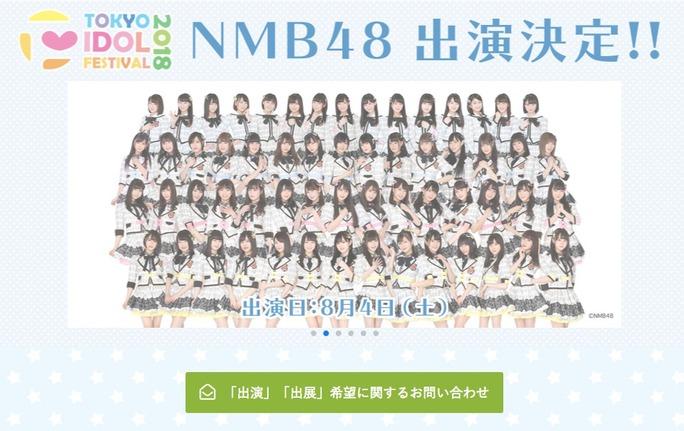 【NMB48】TOKYO IDOL FESTIVAL 2018・8月4日にカトレア組が出演。