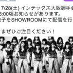 【NMB48】7月28日18時頃〜お知らせ・公式SHOWROOMで生配信。