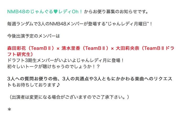 【大田莉央奈】NMB48のじゃんぐる♥レディOh!にドラ3からりいちゃんが初登場。