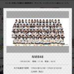 【NMB48】テレビ朝日・六本木ヒルズ 夏祭り『コカ・コーラ SUMMER STATION 音楽LIVE』7/19(木)にカトレア組が出演。