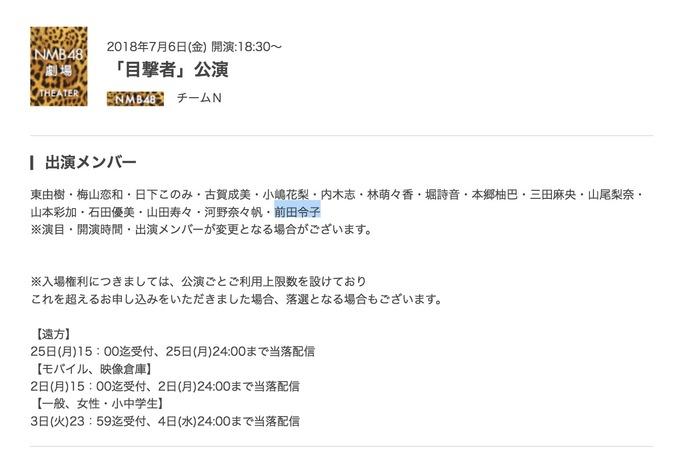 【前田令子】れいこが7月6日の目撃者公演に初出演が決定。