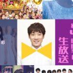 【山本彩】さや姉が7月25日の「2018 FNSうたの夏まつり」に出演決定。