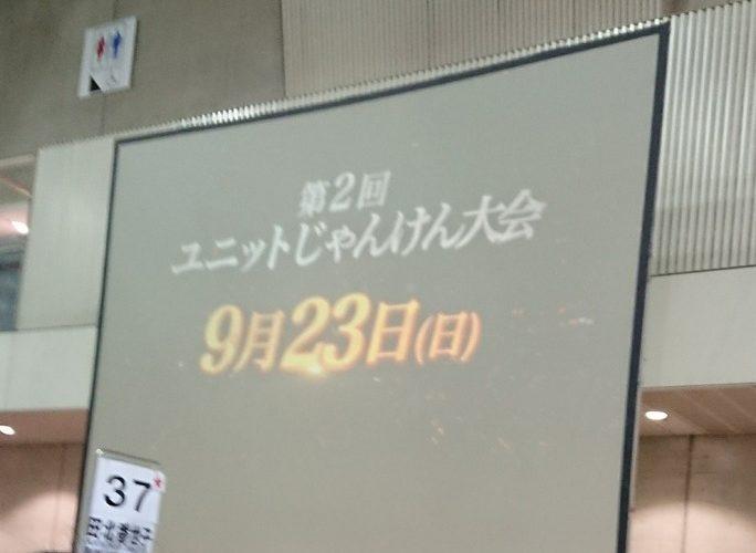 【NMB48】9月23日が本戦、第二回ユニットじゃんけん大会開催決定。