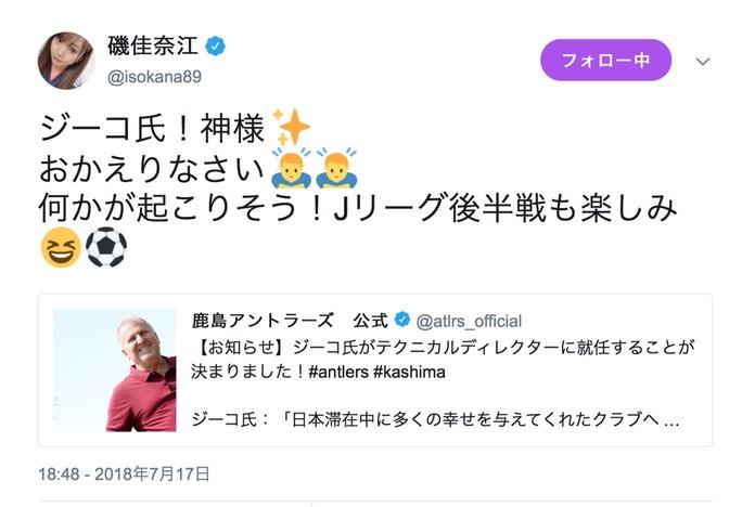 【磯佳奈江】ジーコ氏のテクニカルディレクターとして鹿島復帰のニュースにいそちゃんキラキラ✨