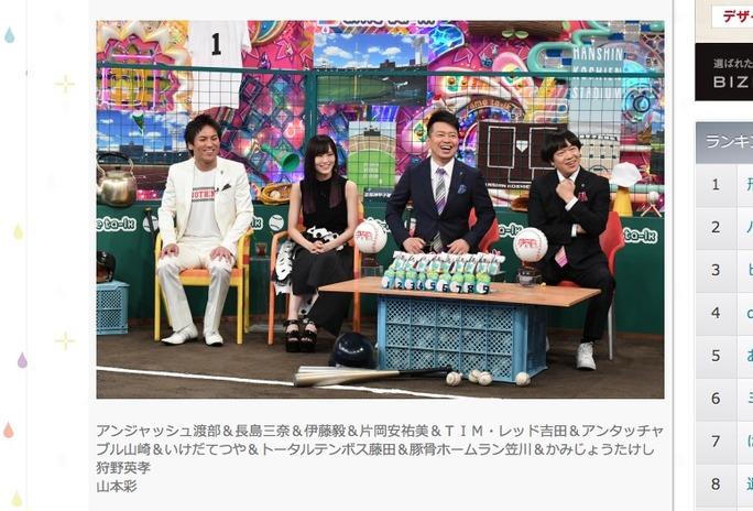 【山本彩】さや姉が7/29の「夏のアメトーーーーーク 高校野球大大大大大好き 栄冠は君に輝くSP」に出演。