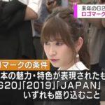 【吉田朱里】アカリン参加のG20サミットロゴマーク審査委員懇談会の様子がNHKで流れる。