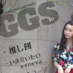 【梅山恋和】ココナのGGS8月号〜前編〜が公開。さよなら14歳まもなく15歳。