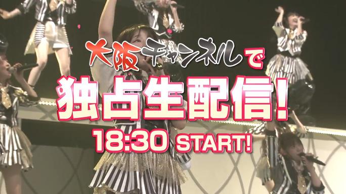 【NMB48】大阪チャンネルで「NMB48 LIVE TOUR 2018 in Summer」7/30東京公演の生配信が決定。