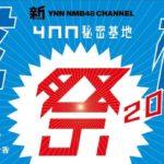【渋谷凪咲/林萌々香】7月12日木曜日の22時から YNN秘密基地「磁極祭 2018」生配信が決定。