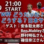 【磯佳奈江】いそちゃんが7月19日の超ワールドサッカーTVに出演。W杯とこれからの日本代表。