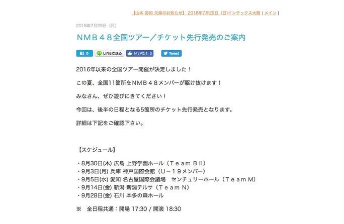 【NMB48】8月30日〜NMB48 LIVE TOUR 2018 in Summer後半のチケット先行発売のお知らせ。