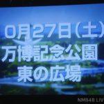 【NMB48】ででーん!→8周年・アジアツアー・さや姉の卒業コンサートがそれぞれ発表。