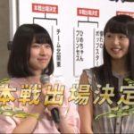 【NMB48】ユニットじゃんけん大会2人枠予備戦、あーのんわかぽん組が本戦へ。なみみことちゃん組が敗退。