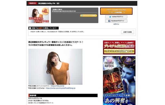 【渡辺美優紀】みるきーの月1レギュラー番組がニコ生でスタート。初回は8月24日21時。