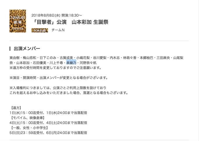 【泉綾乃】あーのんが8月8日の目撃者公演・あーやん生誕祭で初日。