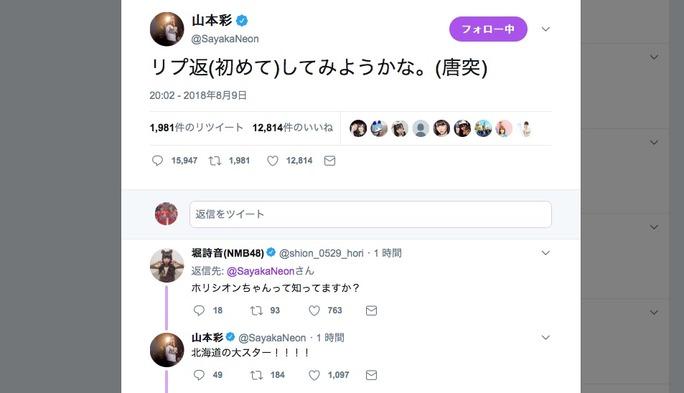 【山本彩】さや姉卒コンはフェス状態?はじめてのリプ返、ニュースになる。