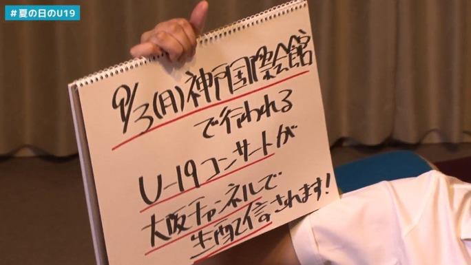 【NMB48】9/3NMB48 LIVE TOUR 2018 in Summer・神戸のU-19公演が大阪チャンネルで生配信。