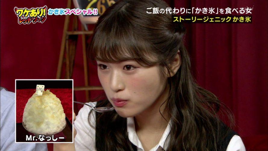 【渋谷凪咲】なぎさ出演・ワケあり!レッドゾーンキャプ画像。○○ジェニックなかき氷。