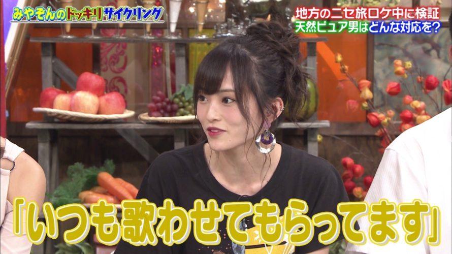 【山本彩】さや姉出演、8月24日「金曜★ロンドンハーツ みやぞんはやっぱりスゴイ!ドッキリで検証」キャプ画像。