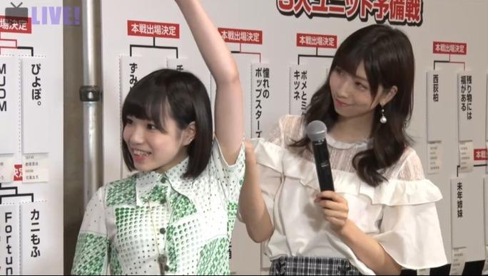 【NMB48】ユニットじゃんけん大会予備戦・2人枠、みぃーきとしおりの「chewing gum」は敗退。
