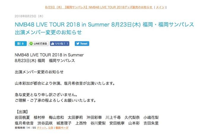 【山本彩加/塩月希依音】ツアー福岡公演・あーやんの代わりにけいとが出演。