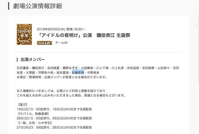 【佐藤亜海】あみまるが8月30日アイドルの夜明け」公演で初日。