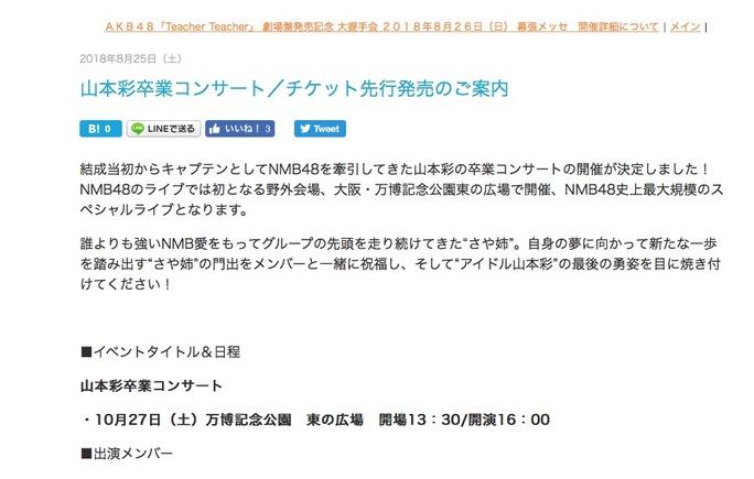 【NMB48】8月26日10時〜山本彩卒業コンサートチケット先行発売開始