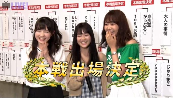 【NMB48】ユニットじゃんけん大会予備戦3人枠・うーか所属「rabi♡」が本戦出場へ。