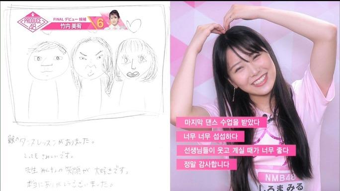 【白間美瑠】PRODUCE48最終順位発表式、12人には選ばれずみるるんの挑戦はココで終了。
