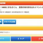 【NMB48】9月1日10時55分から「土曜日開校!NMBとまなぶくん 芸術の秋を彩る2大イベント大公開SP」 が放送。
